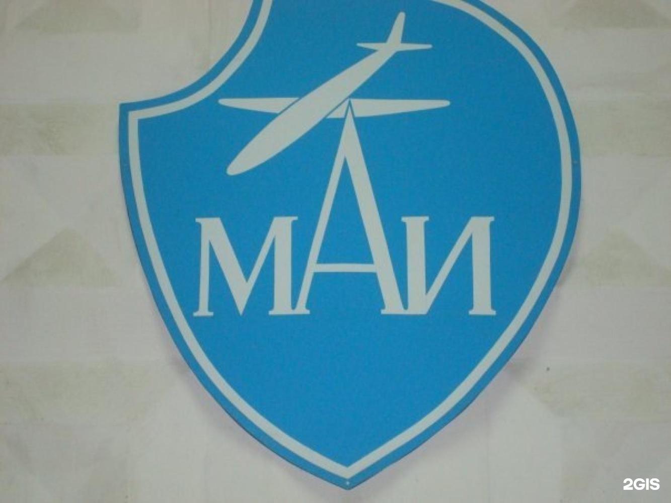 Фото масковский институт маи авиационный институт 5