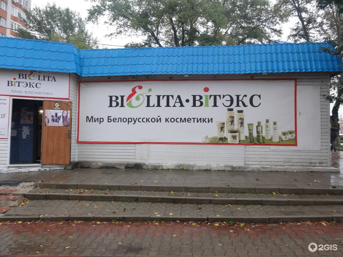 Белорусская косметика в курске