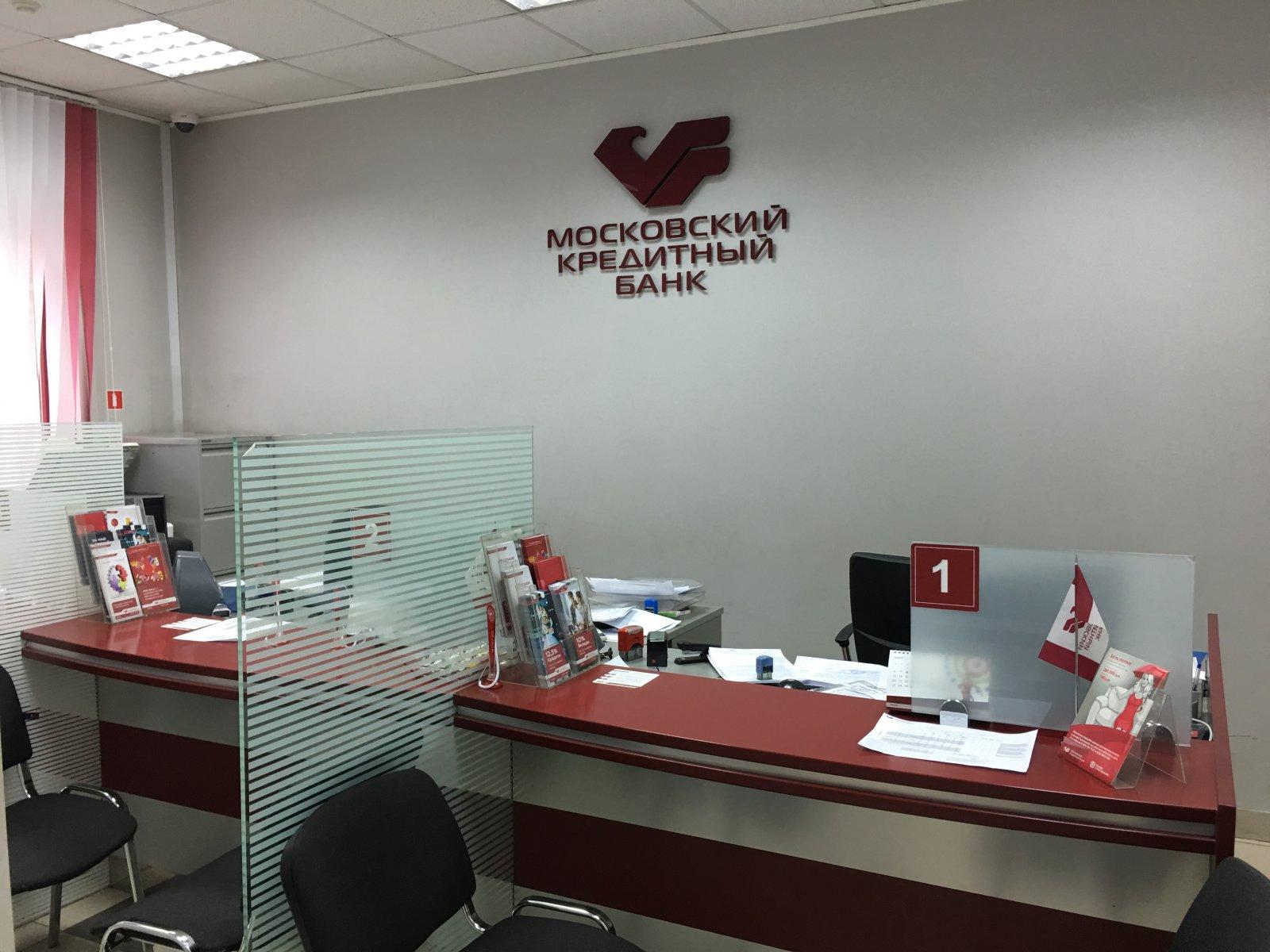 московской кредитный банк