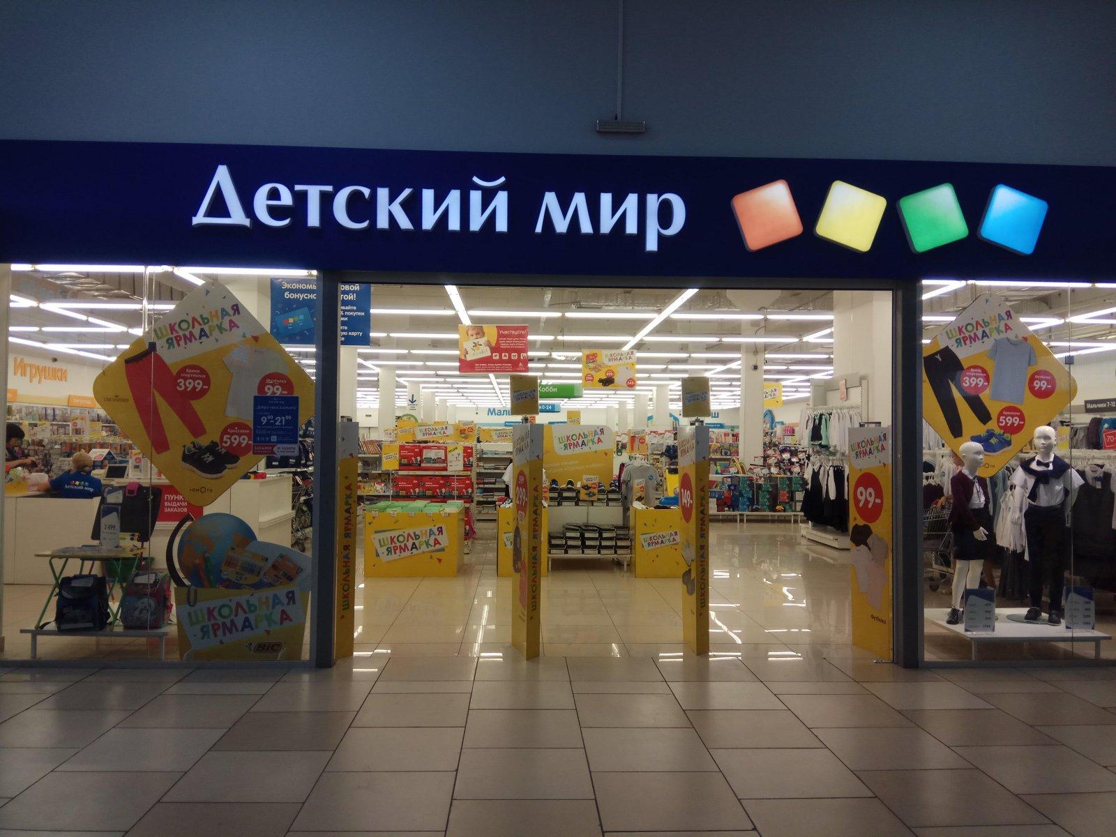 Детский Мир Интернет Магазин Елец