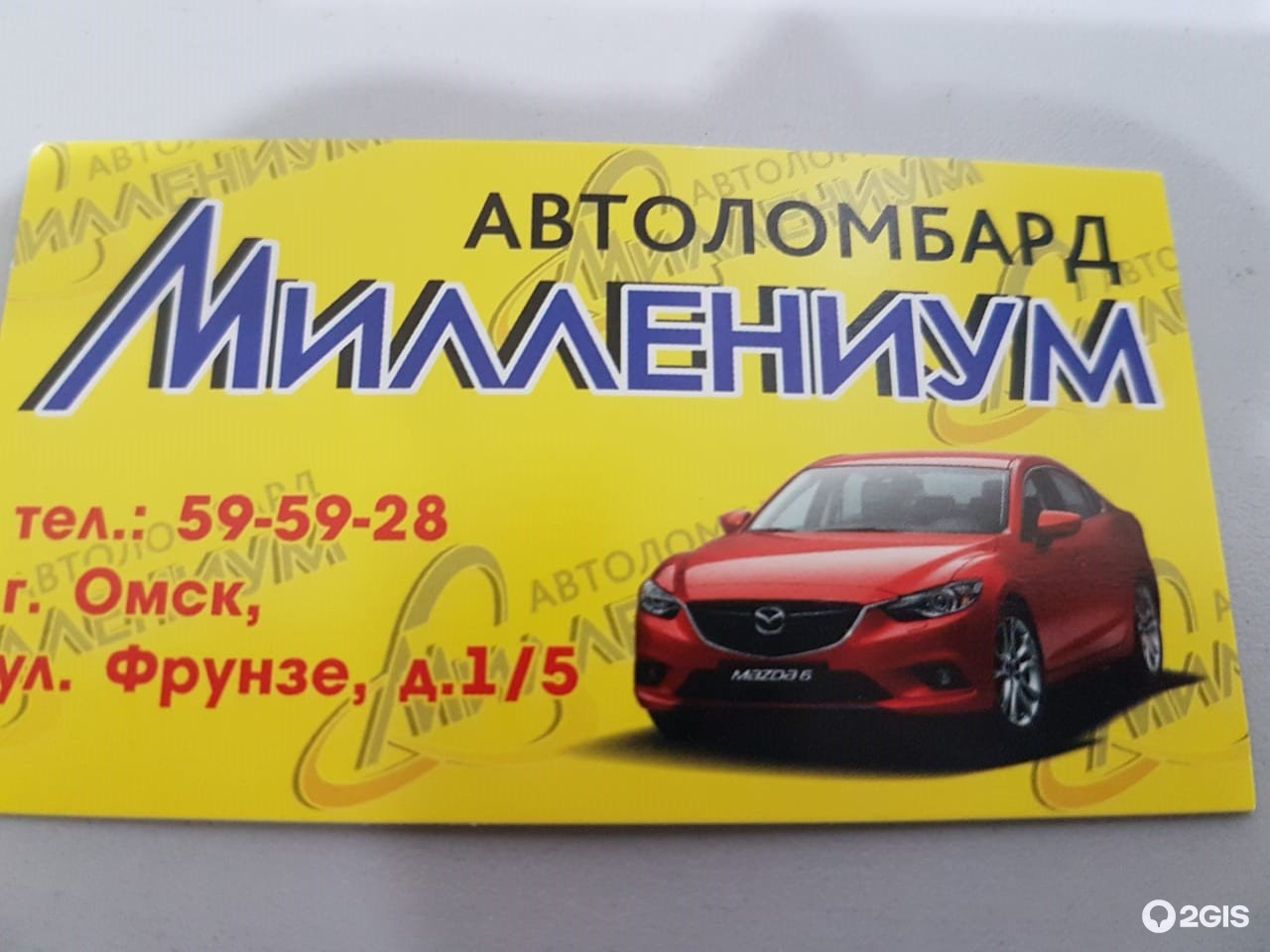 Авто ломбард в омске машины бу автосалоны москва