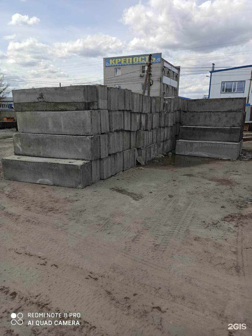 Бетон инвест курск бетон купить с доставкой цена новомосковск