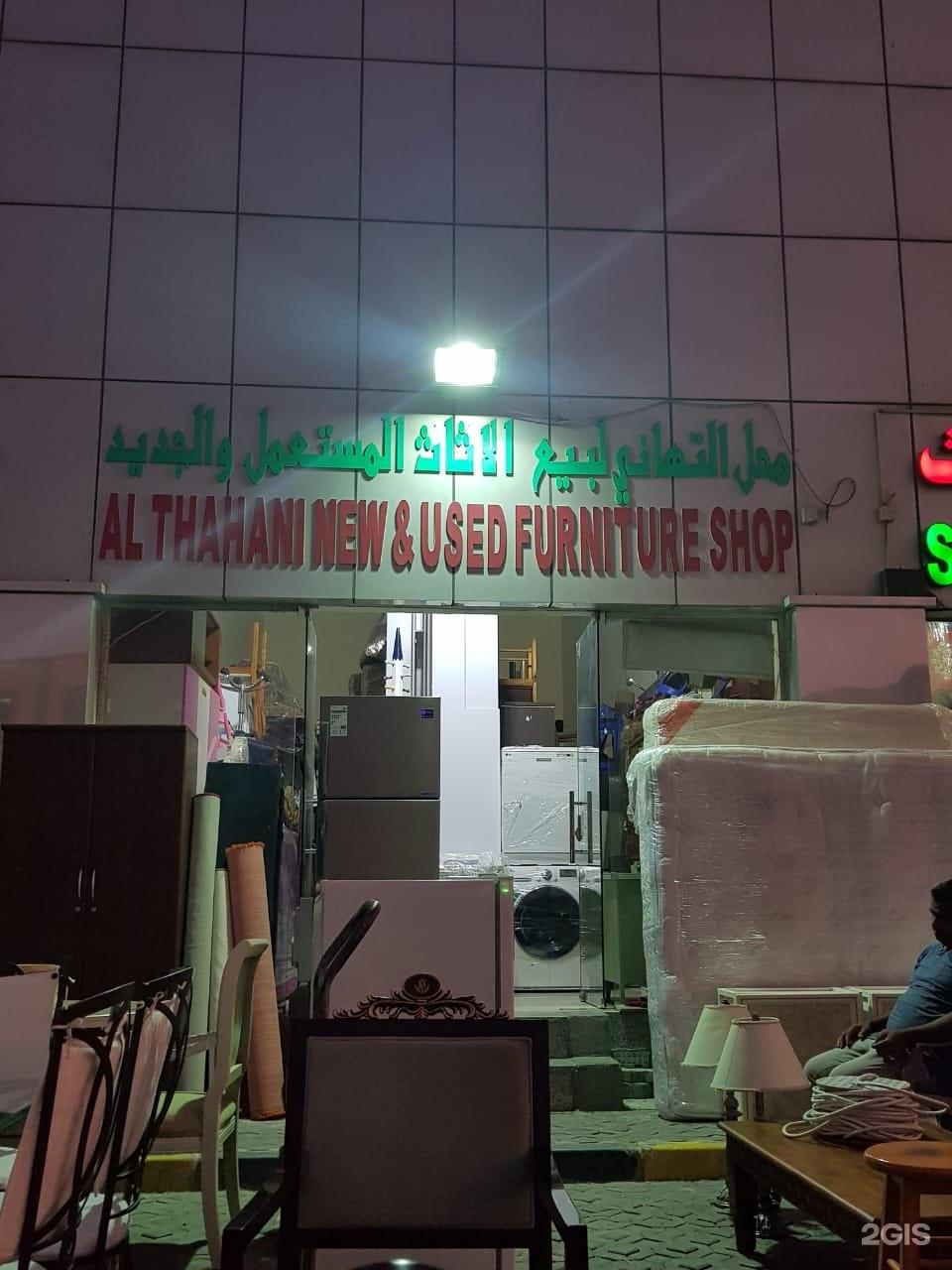 Al Thahani New & Used Furniture, shop, 8, 8 street, Abu Dhabi — 8GIS