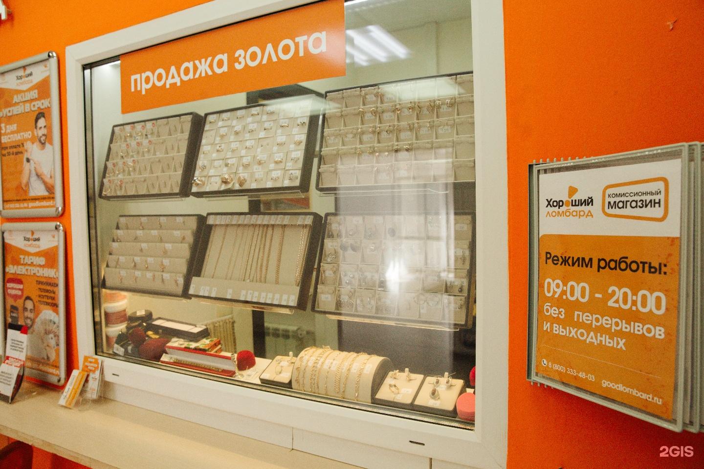 Новый ломбард часов домодедовская скупка