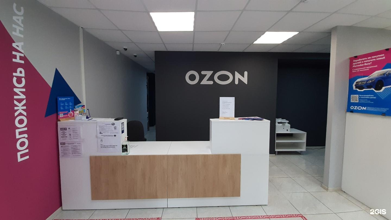 Магазин Озон Копейск