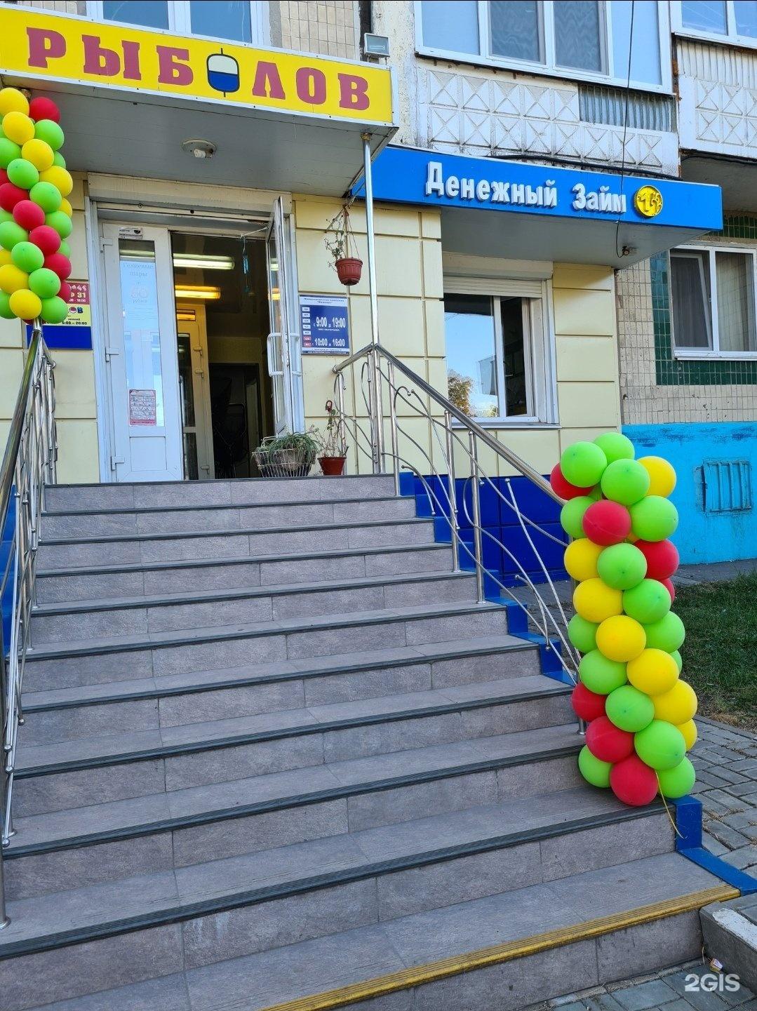 быстрый займ алексеевка белгородская область