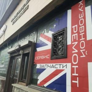 Фото от владельца LR Лиговский, техцентр