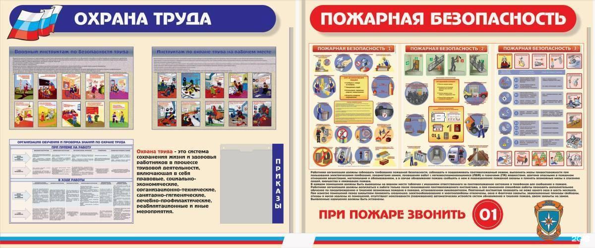 меры пожарной безопасности в библиотеки скачать текст