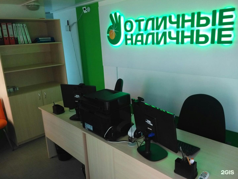займ отличные наличные офис москва