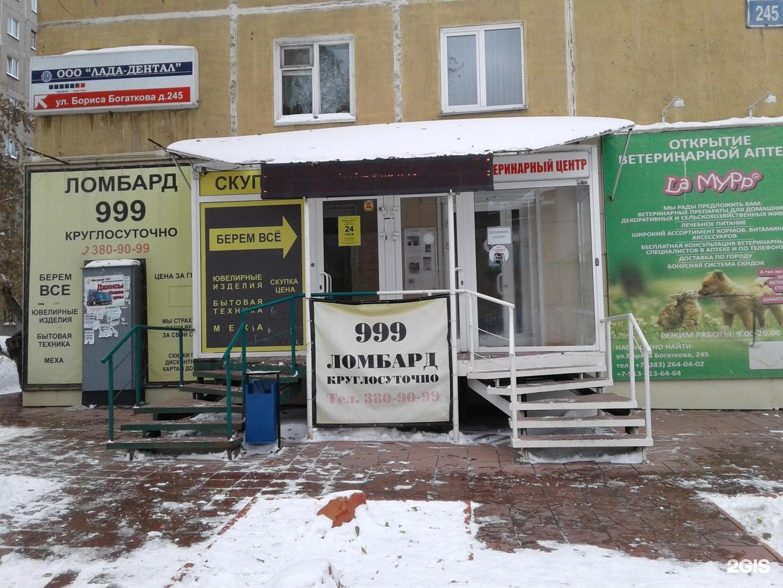 Бориса ломбард 999 новосибирск богаткова на висем ломбард