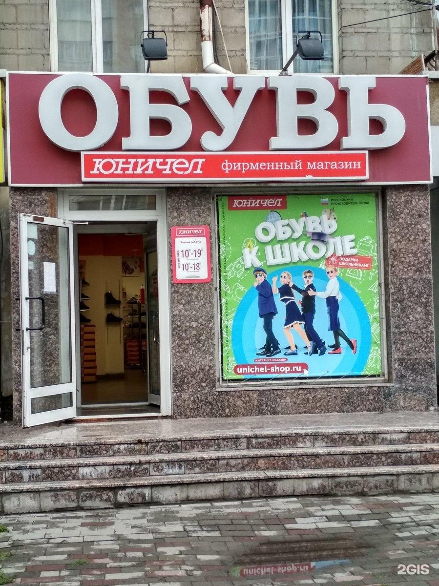 магазин юничел на белореченской фото как таковых