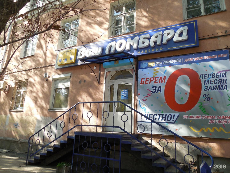 займы в белорецке наличными адреса