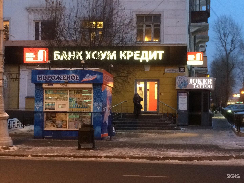 займу в иркутске