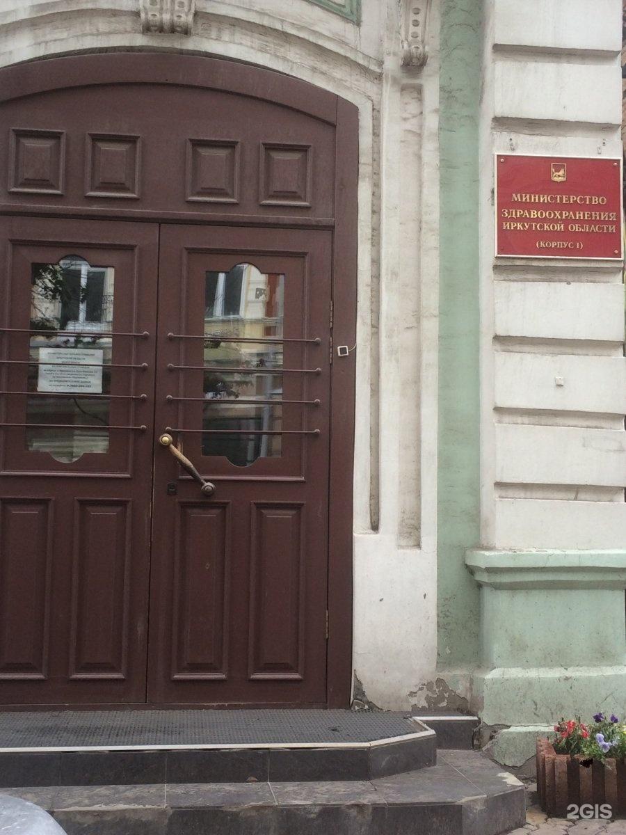 Здание роспотребнадзора иркутск к маркса фото