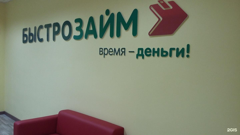 займы иркутск наличными в офисах