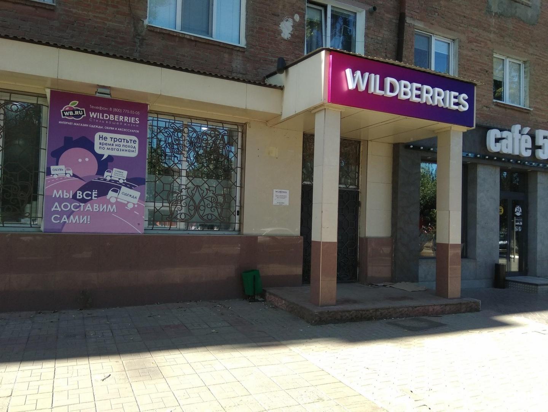 Wildberries Интернет Магазин Махачкала