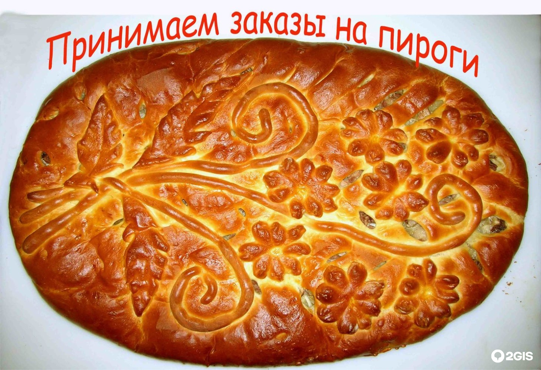 Новым, картинки домашней выпечки с надписями