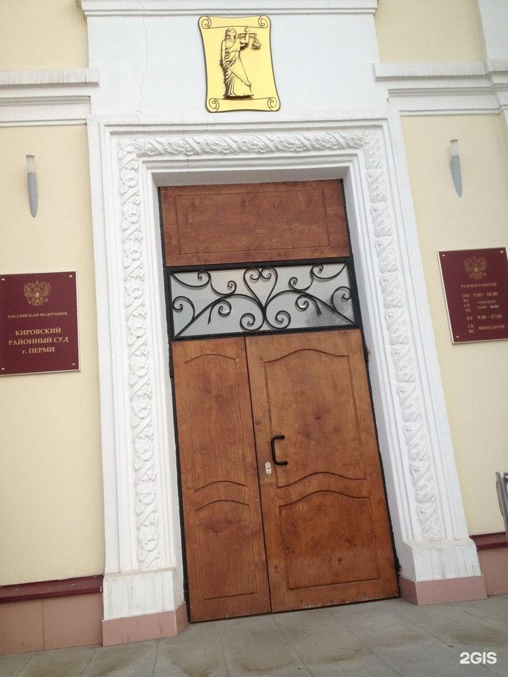 юридическая консультация в перми кировский район