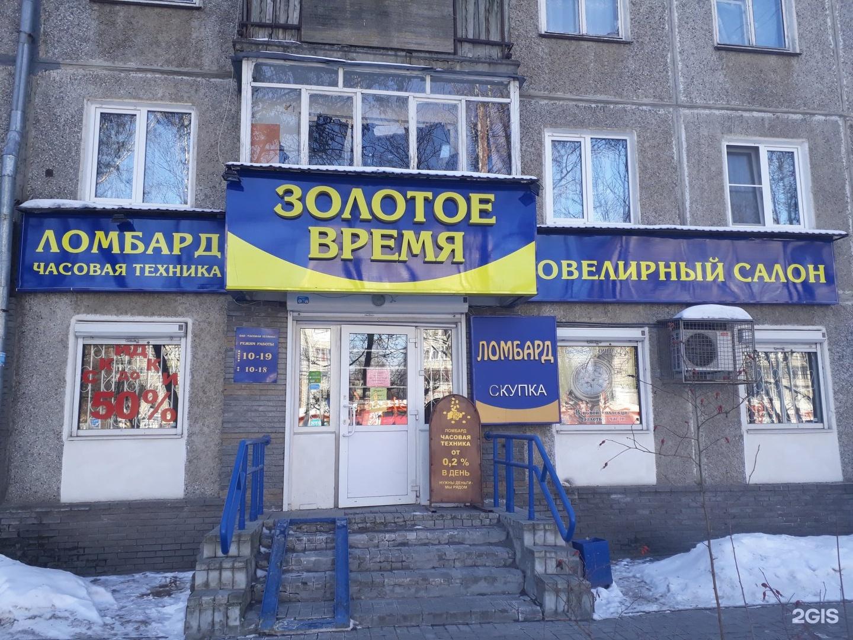 Новгород работы часы нижний ломбард столичный коломенская работы ломбарда часы