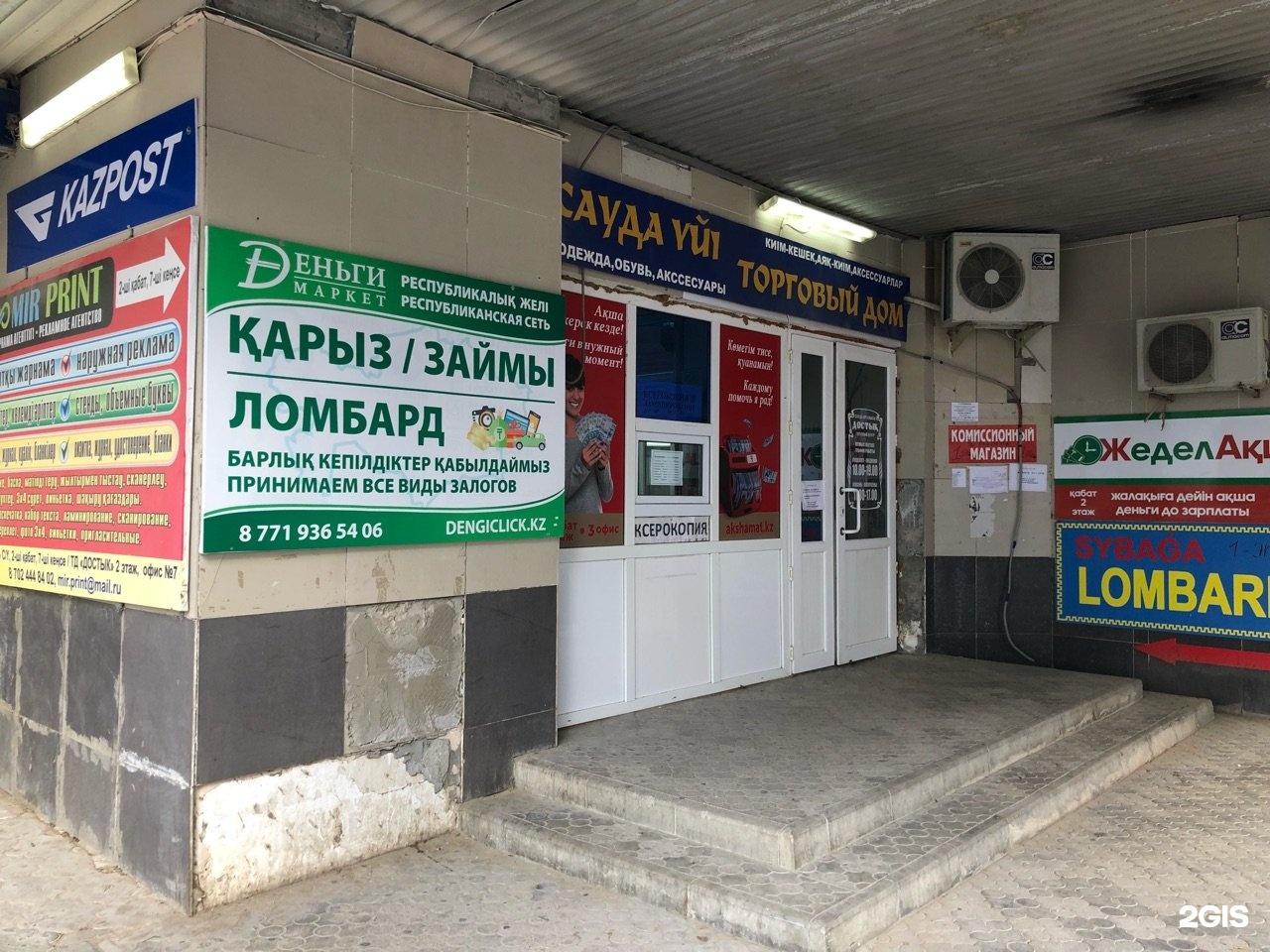 Актау ломбарды метро филевский парк ломбард