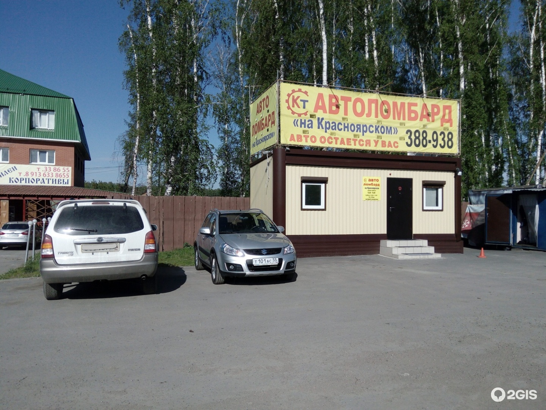 Автоломбард омск на красноярском тракте займы под птс в волгограде