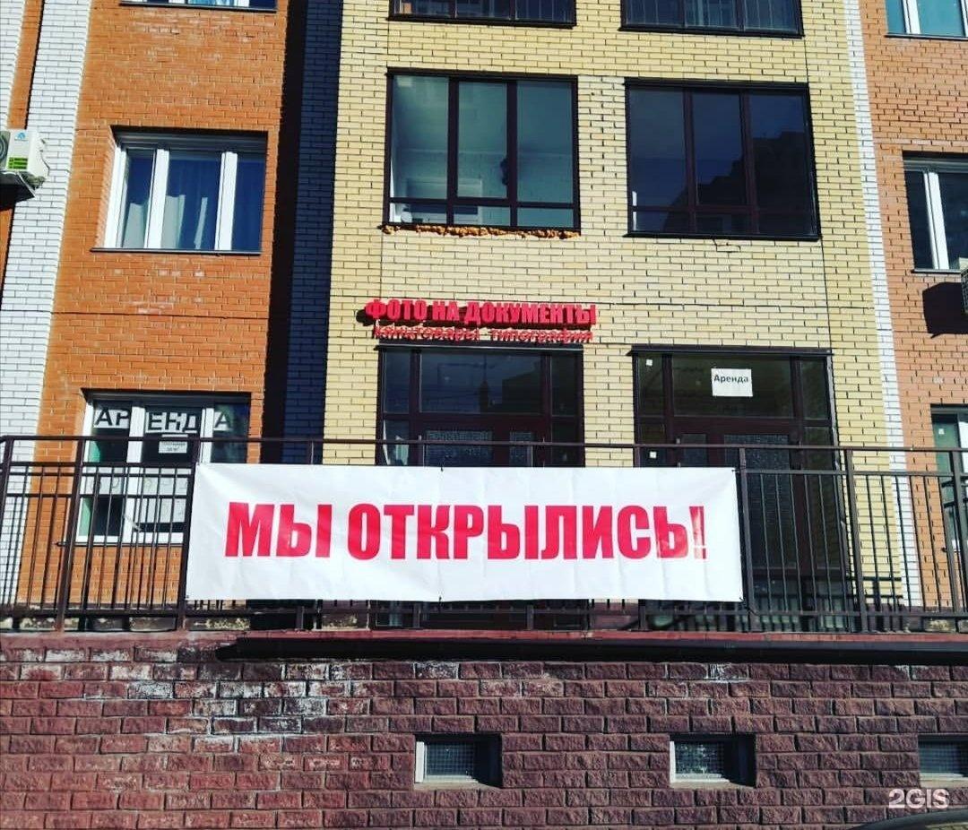 фотосалон на красном проспекте новосибирск тому же, эти