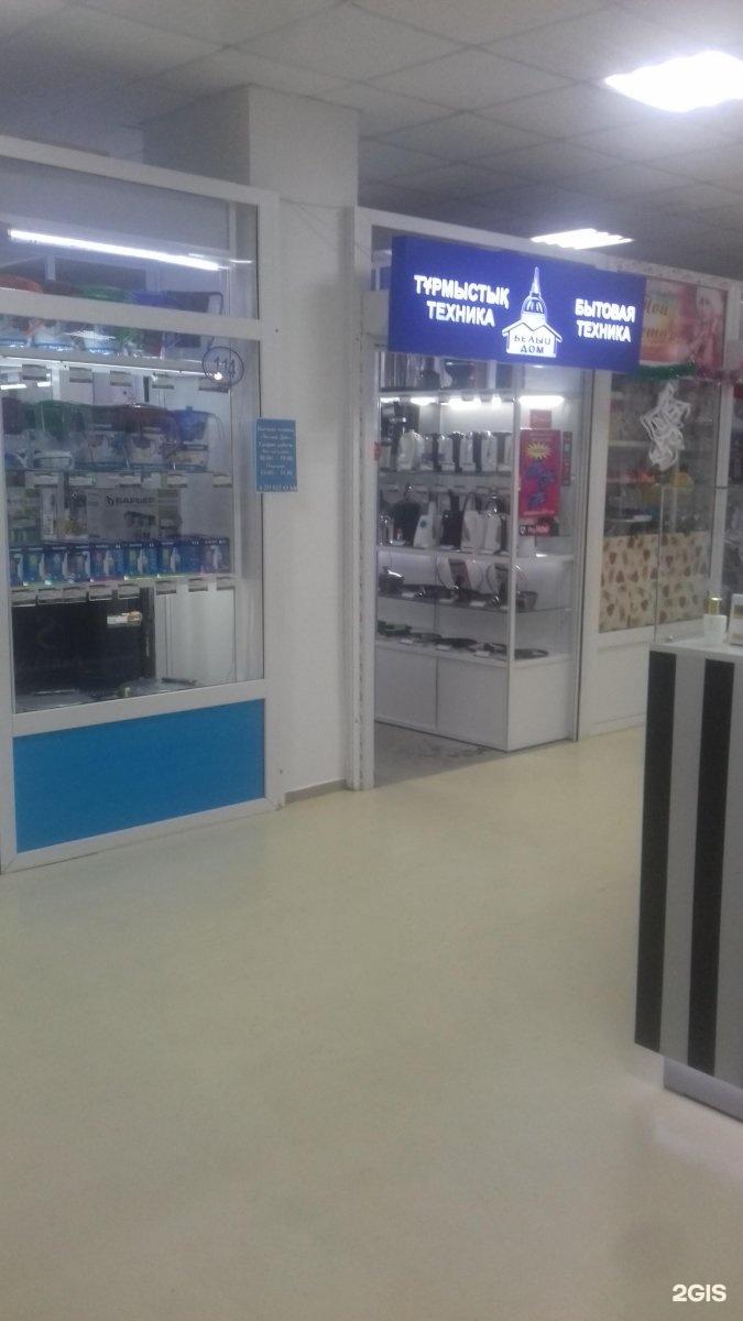 белый дом магазин техники