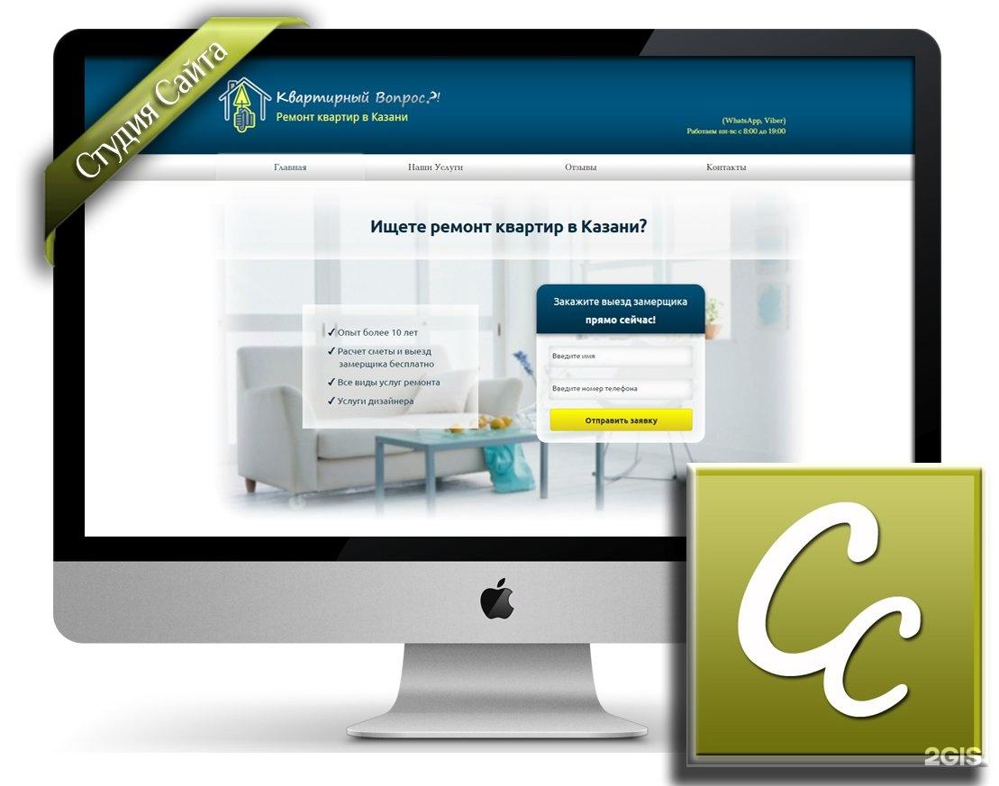 Создания сайтов в казани создание продвижение сайтов работа