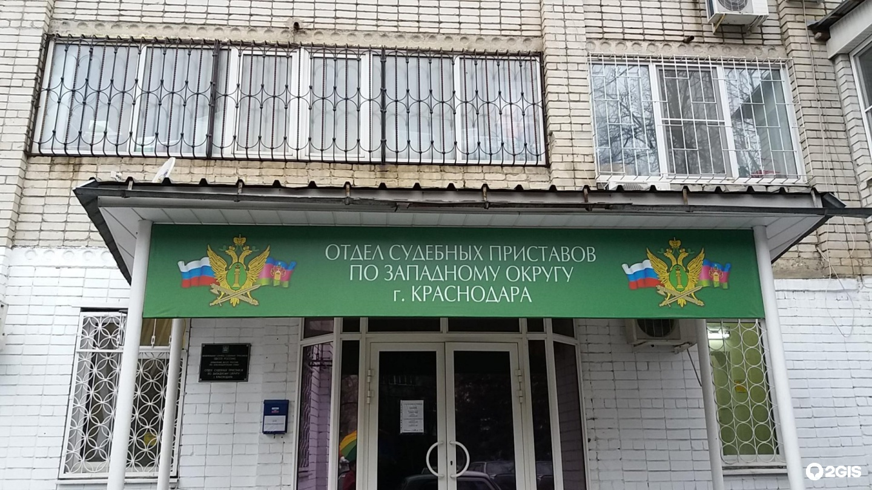 Приставы западного округа города краснодара