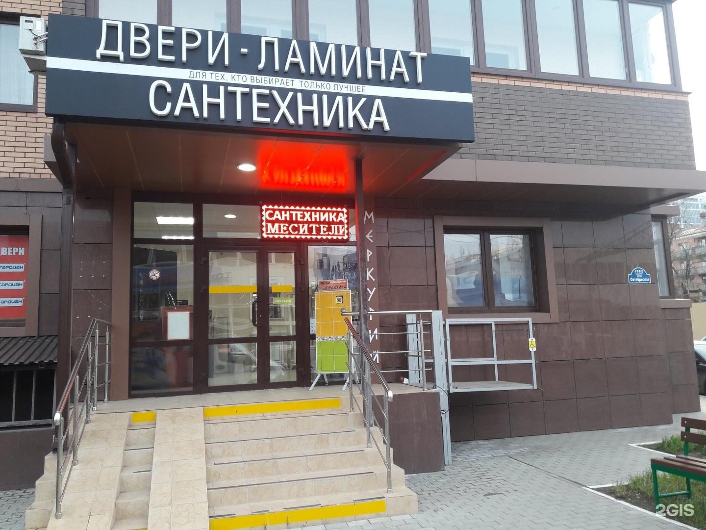 Магазин Меркурий Краснодар