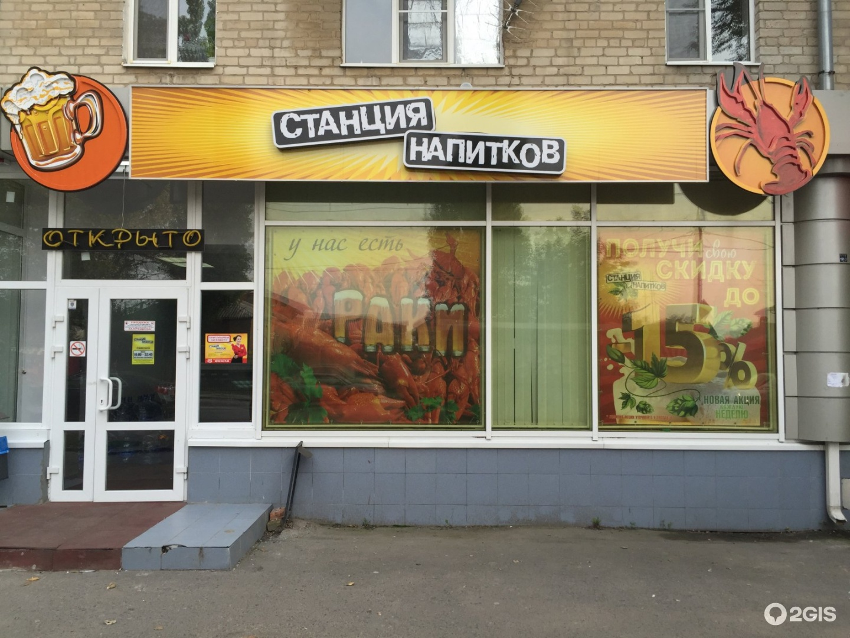 станция напитков ростов фото строительства