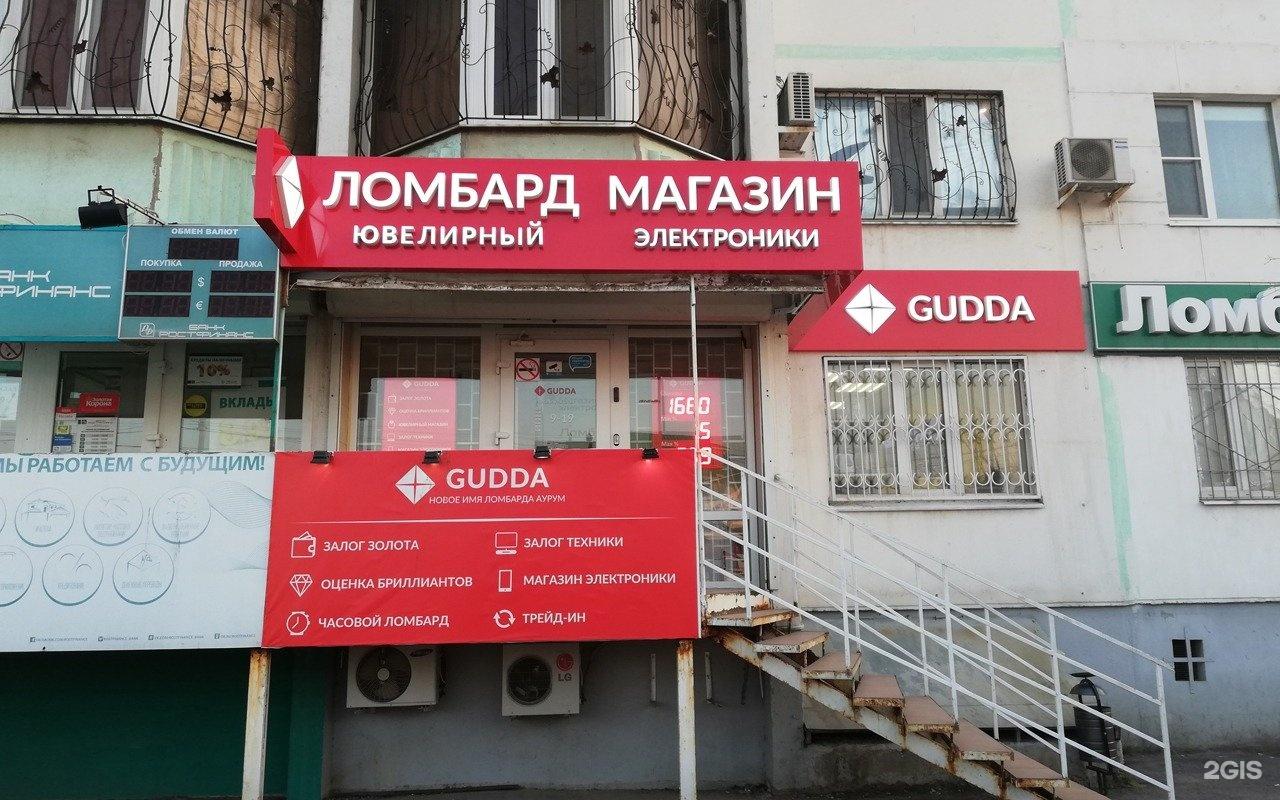 На ломбард ростов дону московской на сдам час петрозаводск авито на