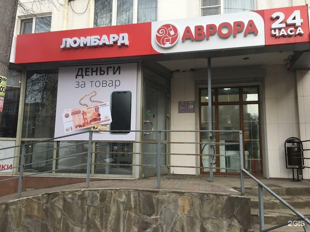 Автофинанс ломбард ростов акции на машины в автосалонах 2020 москва