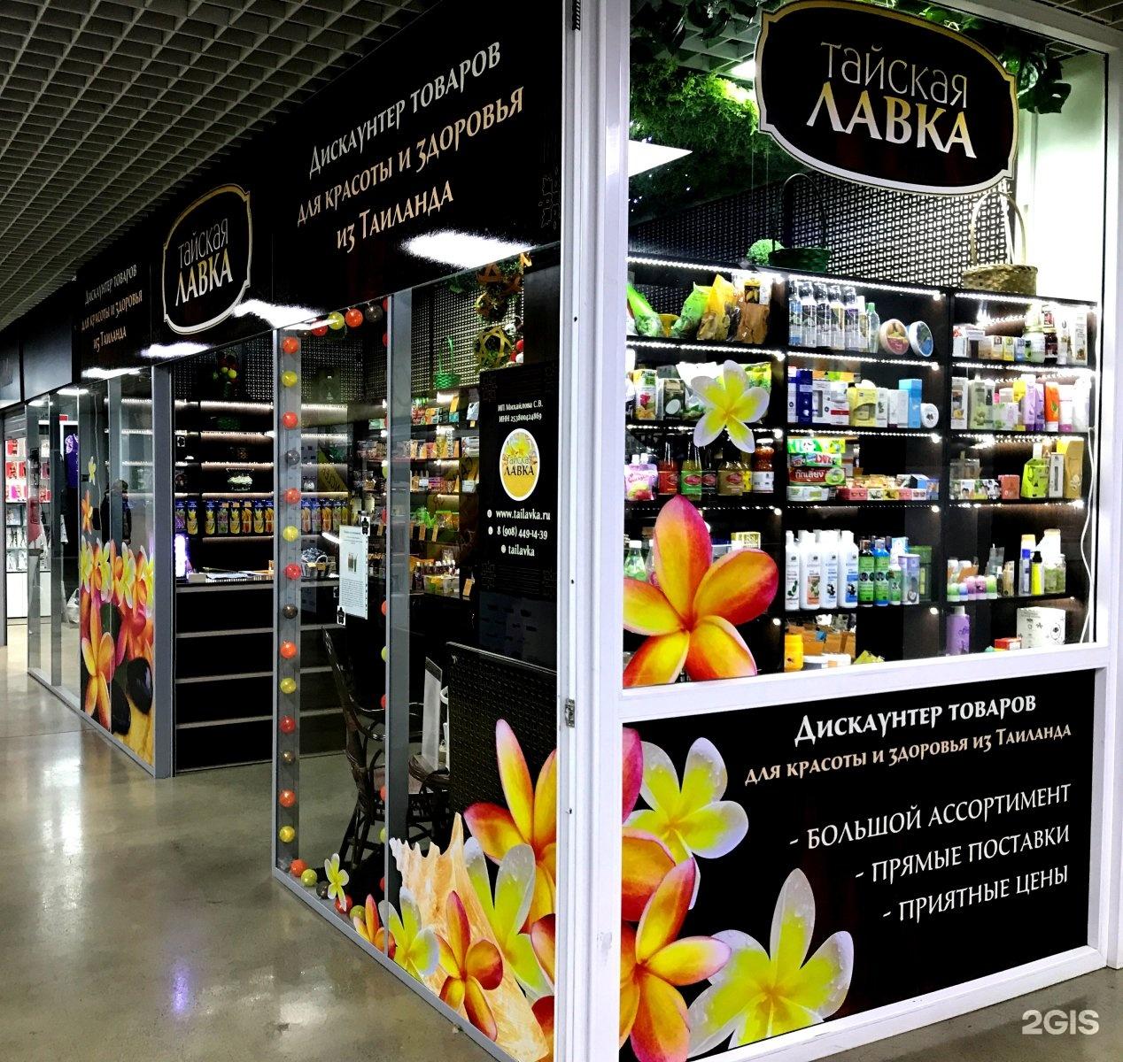 Владивосток купить тайскую косметику в купить мужские наборы косметики