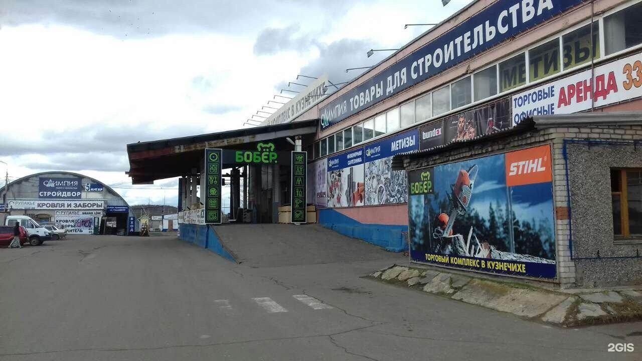 Бобер Ярославль Интернет Магазин