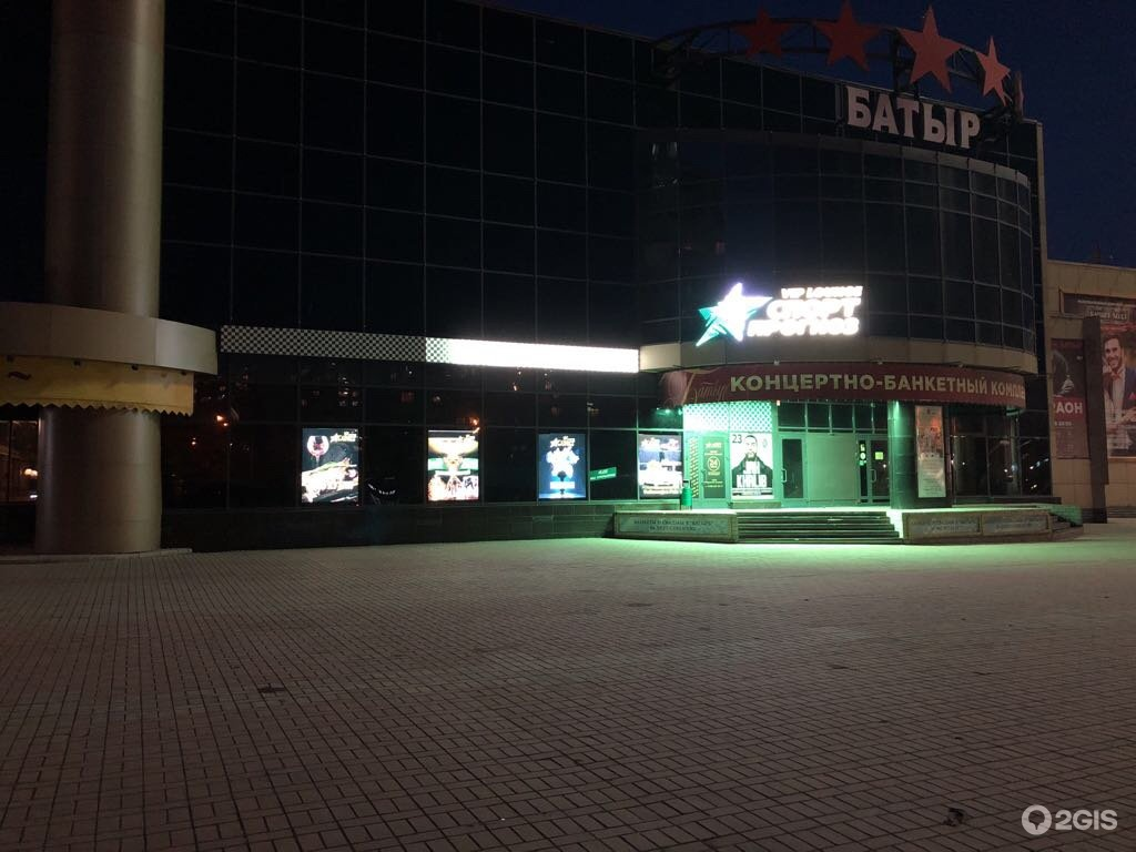 Батыр казино набережные челны игровые автоматы каталог 2005