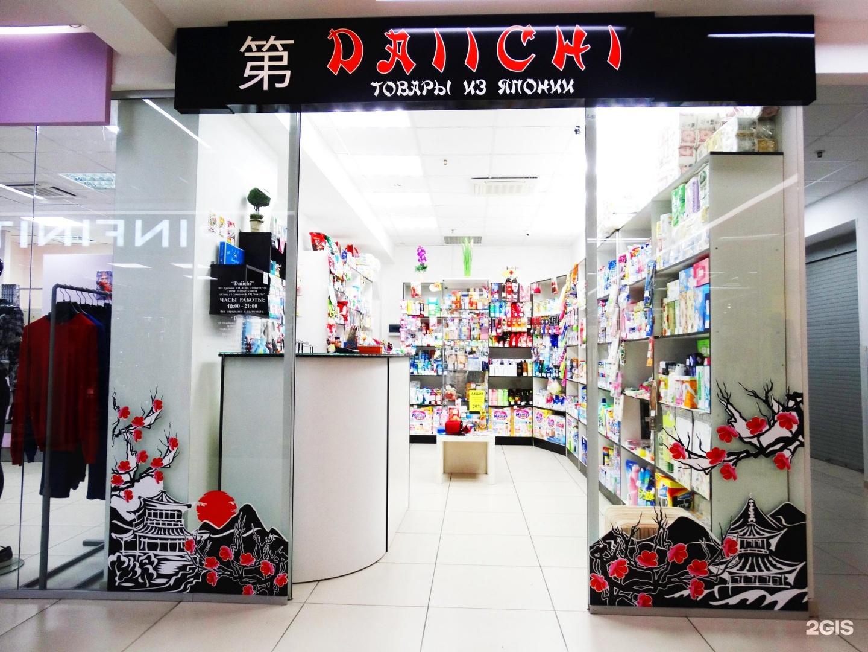 Японская косметика в сочи купить косметика инглот купить интернет магазин