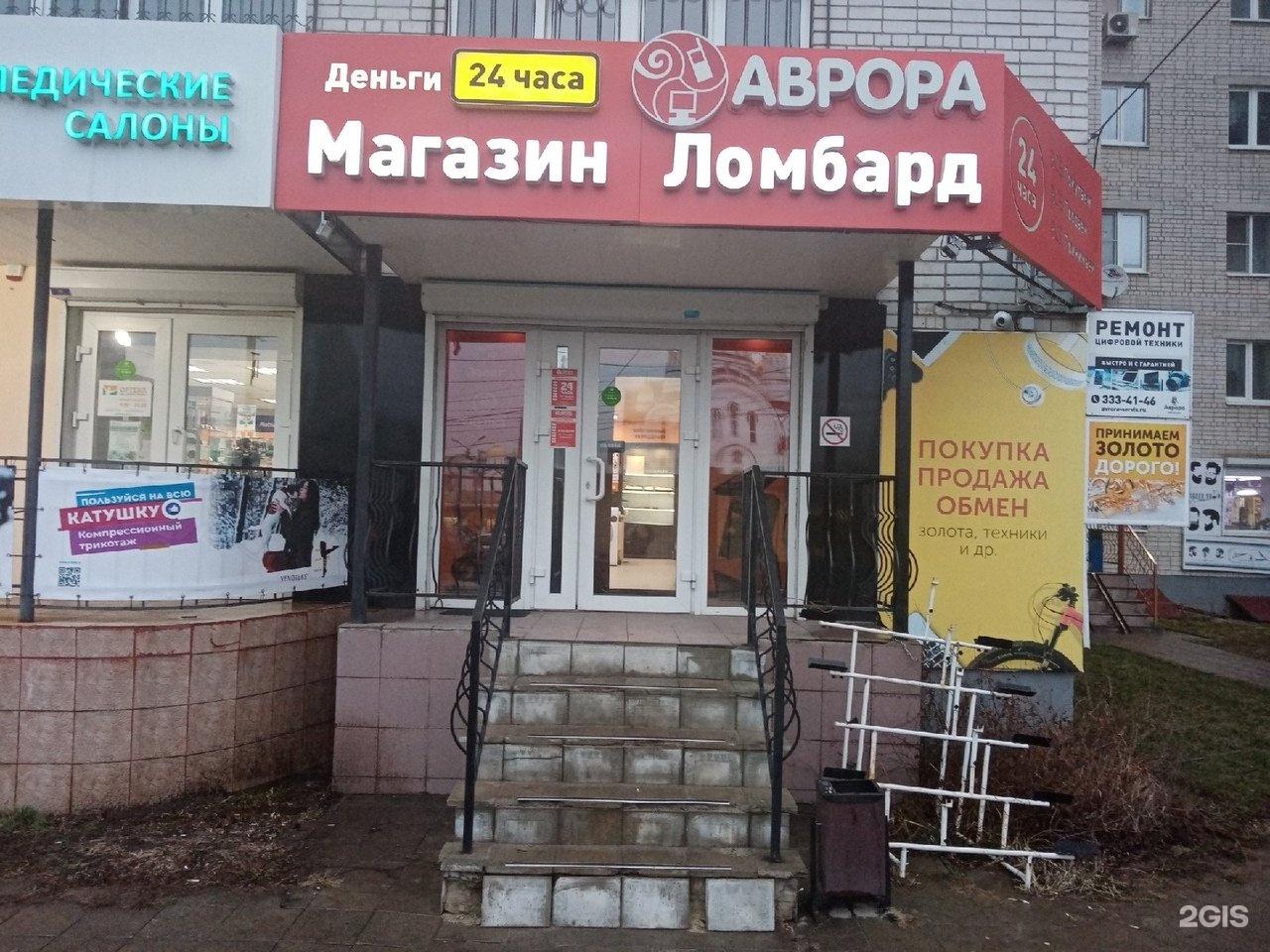 Невский район ломбарды 24 часа карманные ссср часы молния скупка