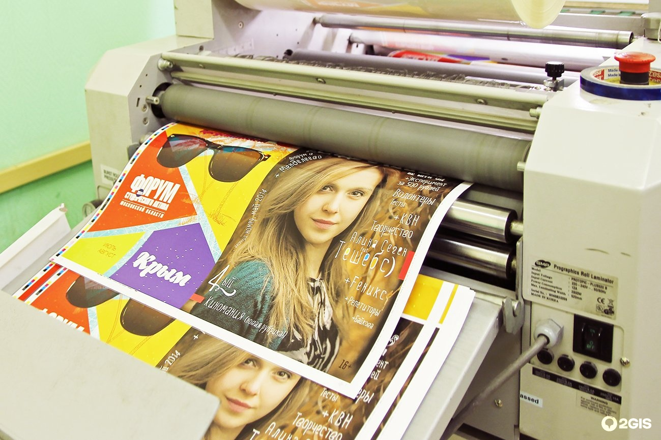 Типография распечатать фото большого размера