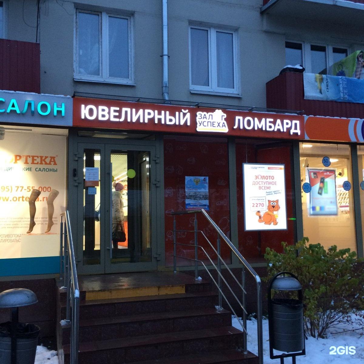 Ооо залог успеха ломбард москва официальный сайт договор залога о передачи автомобиля