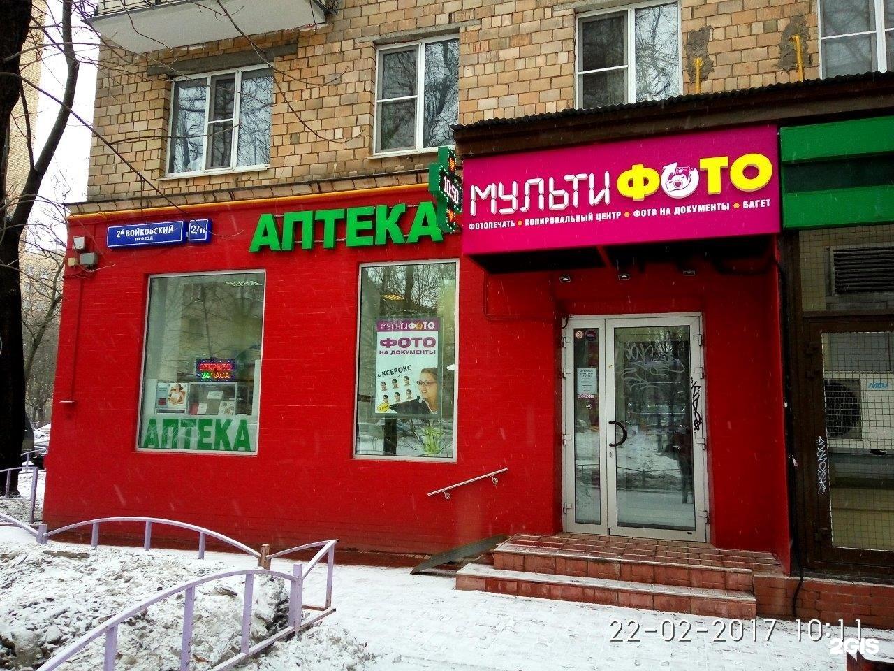 открытом мультифото войковская отзывы стоимость питания