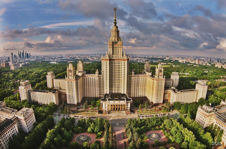здание университета в москве фото сделать вам