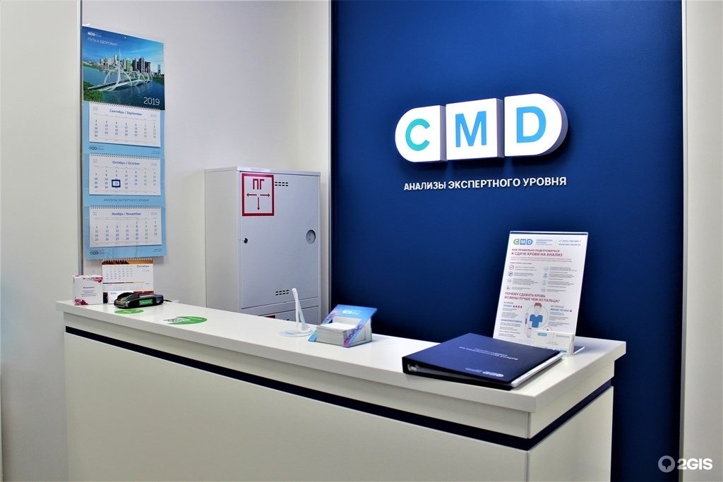 CMD, сеть центров молекулярной диагностики, Новотушинская, 2, д. Путилково  — 2ГИС