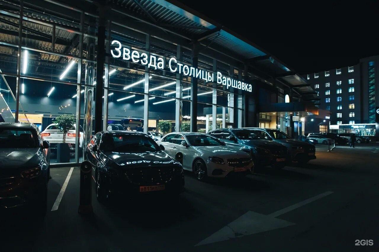 Автосалон звезда столицы москва варшавское шоссе 127 отзывы о автосалонах москвы армада моторс