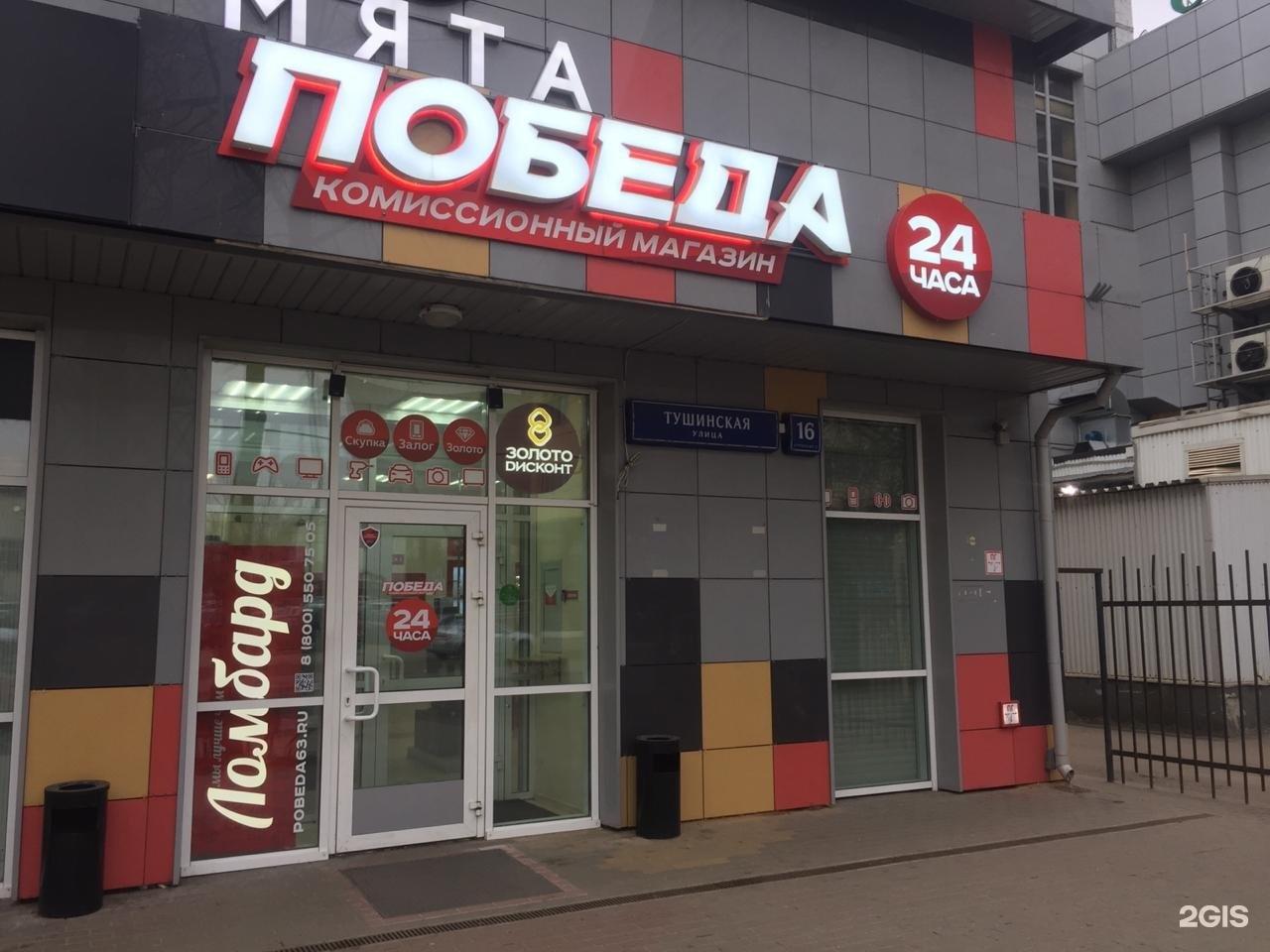 Москва сотрудников отзывы победа ломбард час стоимость в уборки помещения