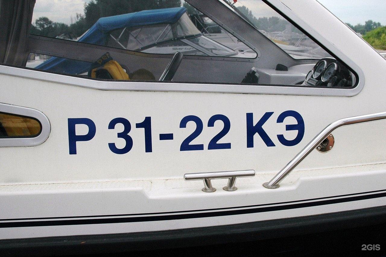 бортовые номера на лодке в картинках настроение, усть