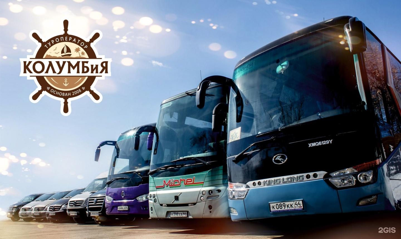 Пассажирские автобусные перевозки в костроме бсо для ип пассажирские перевозки