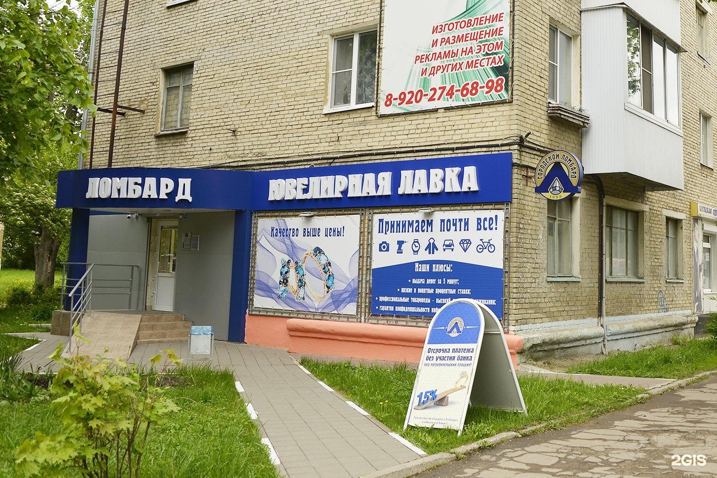 Часы ломбард в работы новомосковске часы сдать где можно