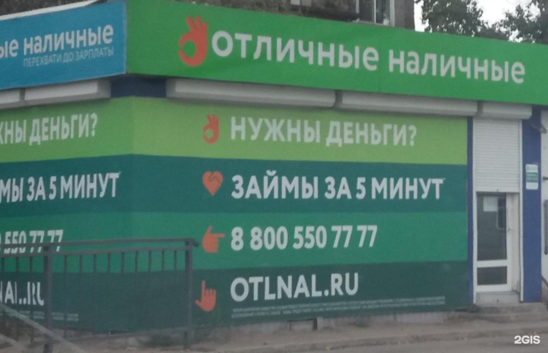 открытые наличные займ