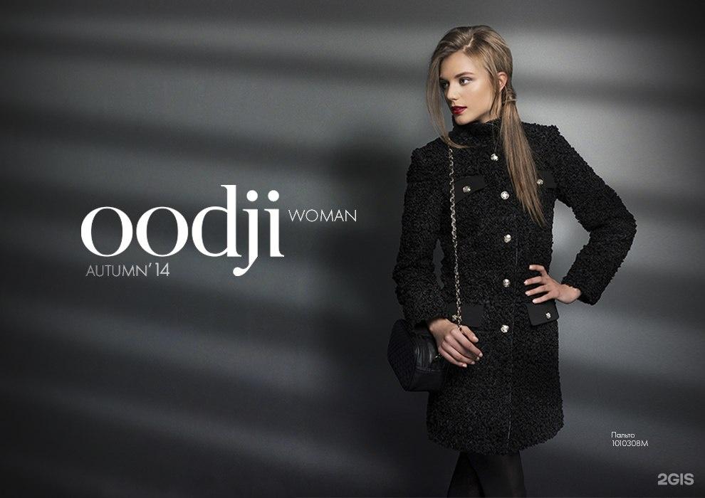 Магазин Oodji - каталог одежды, официальный сайт и адреса